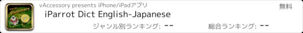 おすすめアプリ iParrot Dict English-Japanese