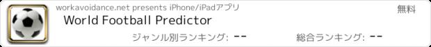 おすすめアプリ World Football Predictor