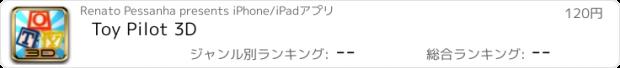 おすすめアプリ Toy Pilot 3D