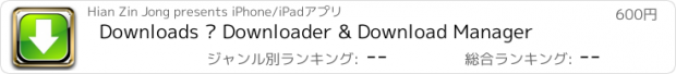 おすすめアプリ Downloads — Downloader & Download Manager