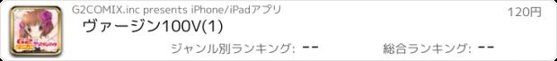 おすすめアプリ ヴァージン100V(1)