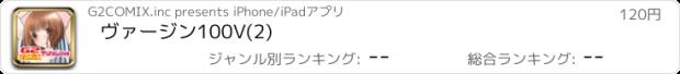 おすすめアプリ ヴァージン100V(2)