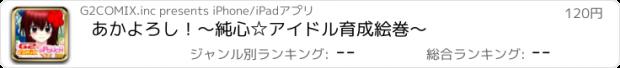おすすめアプリ あかよろし!〜純心☆アイドル育成絵巻〜
