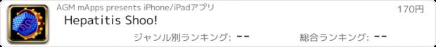 おすすめアプリ Hepatitis Shoo!
