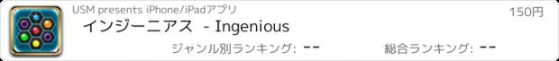 おすすめアプリ インジーニアス  - Ingenious