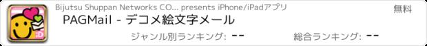 おすすめアプリ PAGMail - デコメ絵文字メール