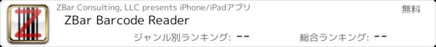 おすすめアプリ ZBar Barcode Reader