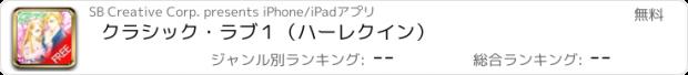 おすすめアプリ クラシック・ラブ1(ハーレクイン)