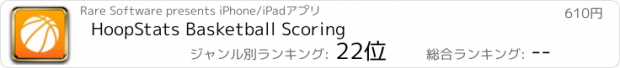おすすめアプリ HoopStats Basketball Scoring