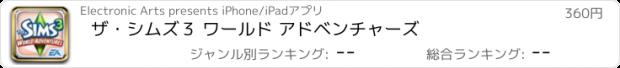おすすめアプリ ザ・シムズ3 ワールド アドベンチャーズ