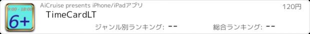 おすすめアプリ TimeCardLT
