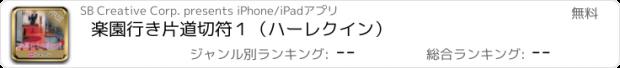 おすすめアプリ 楽園行き片道切符1(ハーレクイン)