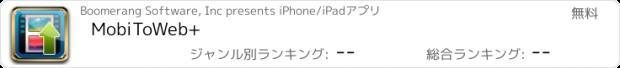 おすすめアプリ MobiToWeb+