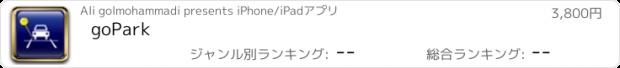 おすすめアプリ goPark