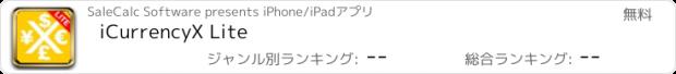 おすすめアプリ iCurrencyX Lite