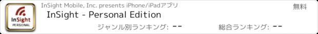 おすすめアプリ InSight - Personal Edition