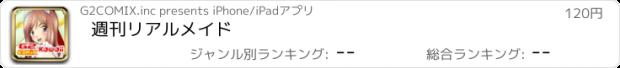 おすすめアプリ 週刊リアルメイド