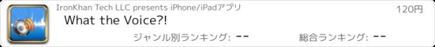 おすすめアプリ What the Voice?!