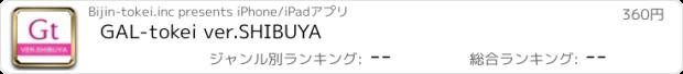 おすすめアプリ GAL-tokei ver.SHIBUYA