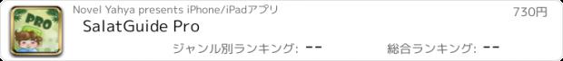 おすすめアプリ SalatGuide Pro
