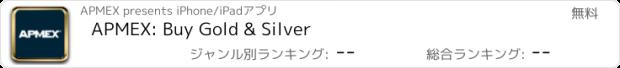 おすすめアプリ APMEX: Buy Gold & Silver