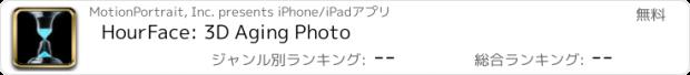 おすすめアプリ HourFace: 3D Aging Photo