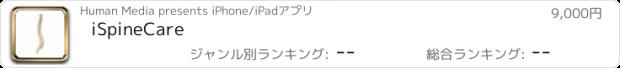 おすすめアプリ iSpineCare