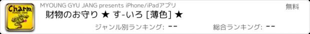おすすめアプリ 財物のお守り ★ す-いろ [薄色] ★