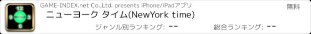 おすすめアプリ ニューヨーク タイム(NewYork time)