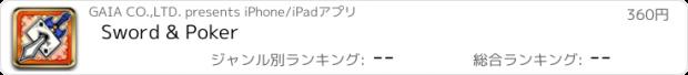 おすすめアプリ Sword & Poker
