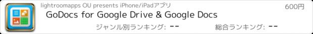 おすすめアプリ GoDocs for Google Drive & Google Docs