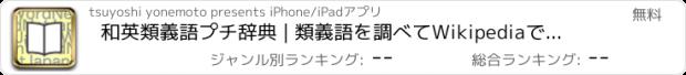 おすすめアプリ 和英類義語プチ辞典 | 類義語を調べてWikipediaで確認アプリ!