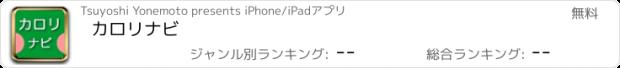 おすすめアプリ カロリナビ