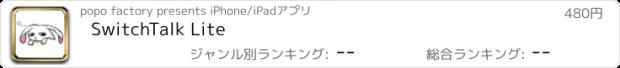 おすすめアプリ SwitchTalk Lite