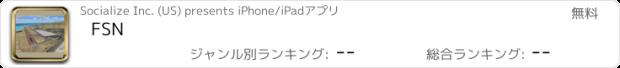おすすめアプリ FSN