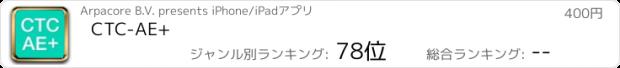 おすすめアプリ CTC-AE+