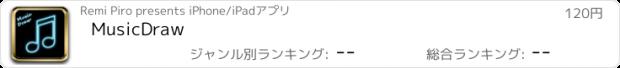 おすすめアプリ MusicDraw