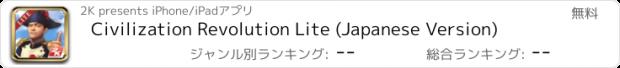 おすすめアプリ Civilization Revolution Lite (Japanese Version)