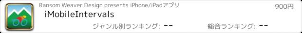 おすすめアプリ iMobileIntervals