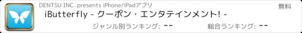 おすすめアプリ iButterfly - クーポン・エンタテインメント! -