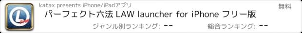 おすすめアプリ パーフェクト六法 LAW launcher for iPhone フリー版