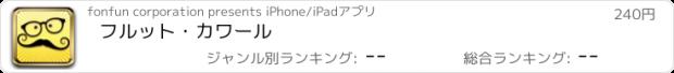 おすすめアプリ フルット・カワール