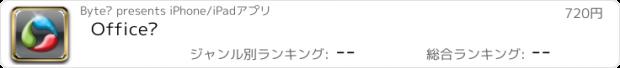 おすすめアプリ Office²