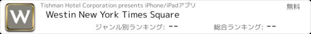 おすすめアプリ Westin New York Times Square