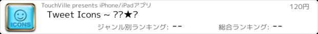 おすすめアプリ Tweet Icons ~ ☺♥★♫