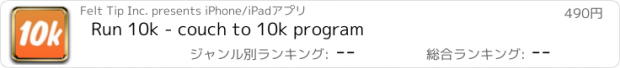 おすすめアプリ Run 10k - interval training program + stretches