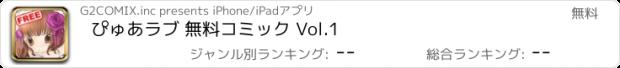 おすすめアプリ ぴゅあラブ 無料コミック Vol.1