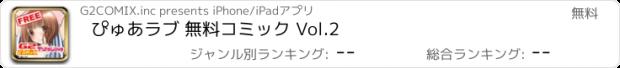 おすすめアプリ ぴゅあラブ 無料コミック Vol.2