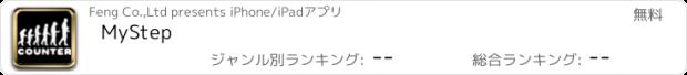 おすすめアプリ MyStep