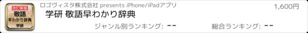 おすすめアプリ 学研 敬語早わかり辞典